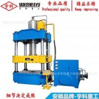 四柱液压机 YTD-200T四柱液压机