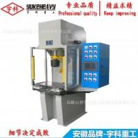 小型单柱液压机 16T单臂液压机 16吨单柱液压机