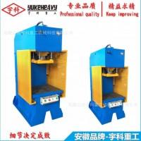 宇科液压机 Y41-25T单臂液压机 带导柱精密单柱液压机