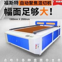 厂家促销1325激光雕刻机亚克力木板不锈钢碳钢激光切割机