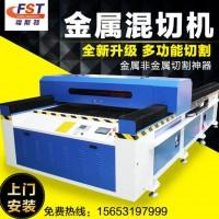 大型不锈钢板亚克力激光切割机铁皮木板金属激光混切机