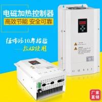 工业节能管道式电加热器变频电磁感应加热控制器瓦楞机注塑机设备