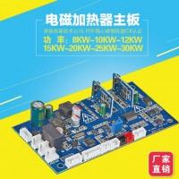 节能改造电磁感应加热控制主板模块设备塑料机拉丝机导热油加热器