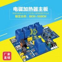 厂家塑胶机大功率节能改造全桥电磁加热器控制板设备三相380V