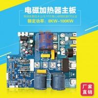 玖宏精工节能改造电磁感应加热控制板工商业