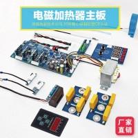 注塑机电磁加热控制主板电磁控制板电采暖炉控制板电磁感应加热板