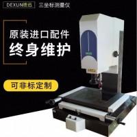5060三坐标6050光学三坐标测量仪3D2.5次元全国联保