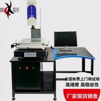 浙江二次元影像仪批发 光学影像测量仪 全自动二次元投影仪影像