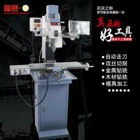 上海福赛多功能钻铣床立式钻床小型微型数控台钻立式升降台铣床