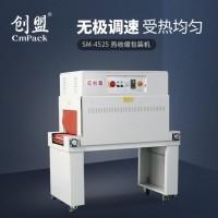 全自动热收缩包装机自动热缩膜包装机器彩盒塑封薄膜热收缩机