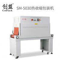 热收缩膜机彩盒塑封收缩机自动热缩机盒子热塑包装机