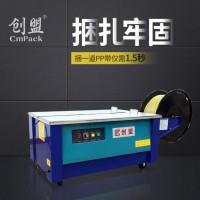 自动打包机纸箱捆扎机器PP打带机自动捆扎机半自动低台打包机