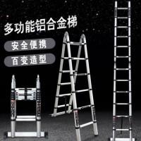 人字竹节梯铝合金 多功能伸缩折叠梯子 竹梯子 铝合金梯子
