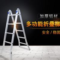 八字冲压铝合金折叠梯多功能伸缩梯 人字梯2.5米 人字梯折叠
