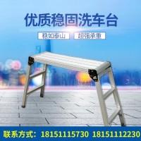 铝合金洗车台装修摄影梯凳便携工具工作台凳子