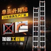 加厚铝合金单侧升降伸缩工程梯子可定做制