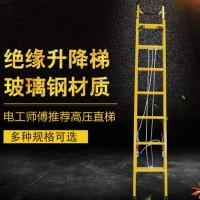 绝缘梯 玻璃钢伸缩梯 便捷升降梯子 绝缘玻璃钢单面升降梯