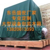 木箱 大型设备包装木箱 厂家定制 质量可靠 价格实惠上门安装