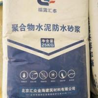 批发防水水泥砂浆 高分子聚合物防水砂浆 高分子聚合物防水砂浆