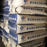 长期供应保温防水砂浆 抗裂防水砂浆 水泥基防水防腐砂浆