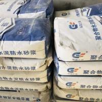 厂家直销聚合物防水砂浆 防渗抗裂防水砂浆 地下室防水砂浆