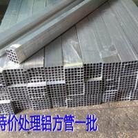 厂家清仓大卖国标6063铝方管