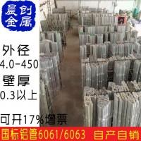 6061铝管 6063铝管国标精拉薄壁小口径铝管铝型材