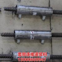厂家直销 钢筋连接套筒灌浆料 高强无收缩 BY上海宝冶
