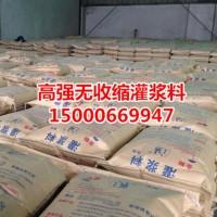 厂家直销 聚合物修补砂浆 微膨胀高强无收缩灌浆料