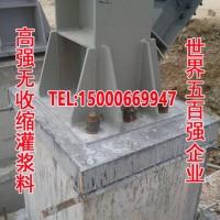江苏灌浆料 设备基础 早强高强无收缩灌浆料 BY40