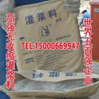 厂家直销 灌浆料 央企品质早强高强无收缩灌浆料 BY80
