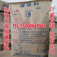 江苏灌浆料 桥梁基础 高强水泥基无收缩灌浆料 BY60