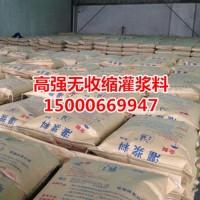 聚合物修补砂浆 微膨胀高强无收缩灌浆料