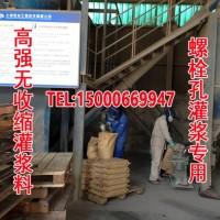 浙江灌浆料 设备基础加固 微膨胀高强无收缩灌浆料