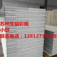 50MM 硅岩彩钢板 彩钢板 彩钢夹芯板 聚氨酯板