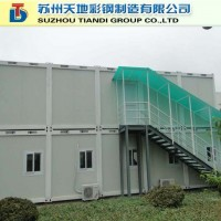 国际标准集装箱活动房 可自由组合集装箱房子