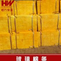 耐高温玻璃纤维棉条 吸音隔热玻璃棉条 防火玻璃棉板厂家批发