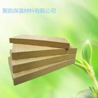 厂家供应A级外墙岩棉板 幕墙岩棉板 隔音保温用岩棉板