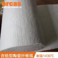 耐高温1430纤维毯含锆型硅酸铝针刺毯