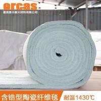含铬型硅酸铝陶瓷纤维毯 1500纤维毯 保温隔热针刺毯保温棉