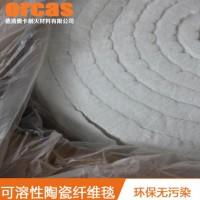 奥卡环保可溶性纤维毯 硅酸镁针刺纤维毯 可溶性陶瓷纤维毯