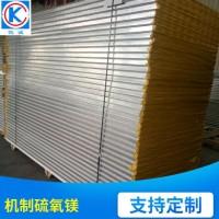 机制硫氧镁夹芯净化彩钢板高强度硫氧镁洁净彩钢板