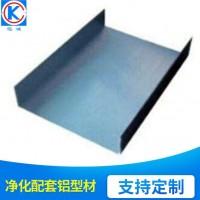 净化配套铝型材 彩钢板装饰材料 铝合金材料
