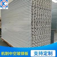 净化板防火板 机制中空玻镁夹芯彩钢板 玻镁板 彩钢板