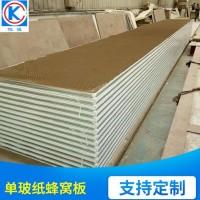 单玻手工纸蜂窝彩钢板 可定制保温隔热彩钢板