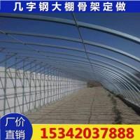 双拱几字钢大棚 温室塑料大棚骨架 暖棚冷棚钢管定做
