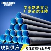 高密度聚乙烯PE双壁波纹管 HDPE排水管材