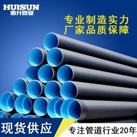 HDPE双壁波纹管 滨州市排水管塑料管材A管企标
