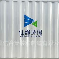 设备集装箱 环保设备箱