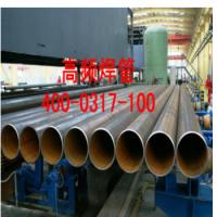 热轧螺旋焊缝钢管、焊接螺旋焊缝钢管